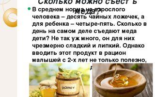Сколько меда можно съедать в день, чтобы не навредить организму