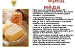 Хлопковый мед: польза, вред, применение