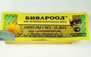 Препараты от варроатоза на основе флувалината – бивароол (1 фл.х 1 мл) проверяйте наличие защитной голограммы!