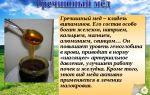 Какие имеет полезные свойства и противопоказания гречишный мед