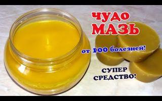 Рецепт изготовления мази из воска