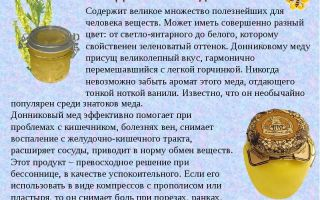 Основные характеристики и виды меда разнотравье