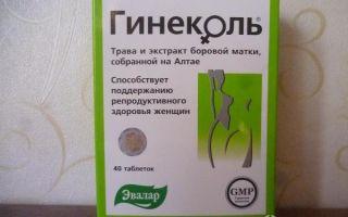 Боровая матка в таблетках для женского здоровья