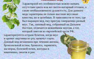 Описание к каждому сорту меда