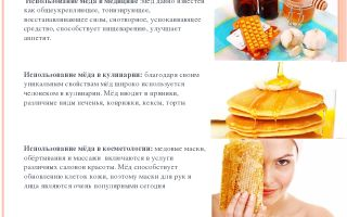 Использования меда против рака