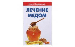 Лечение медом: универсальное лекарство